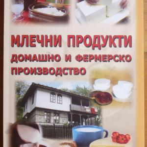 ロドピ地方に伝わる発酵乳「ブラノ・ムリャコ」もどきを作ってみた