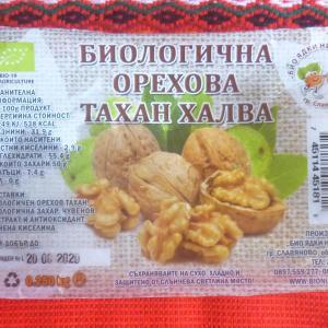 ブルガリア産くるみハルヴァ、業務のトルコ産ハルヴァと比較