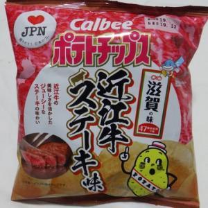 カルビーポテトチップス 近江牛ステーキ味 滋賀の味 47都道府県