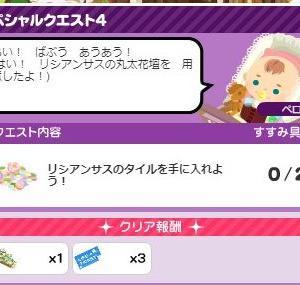 スペシャルクエスト4とソメイヨシノのケーキ2019