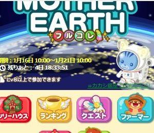 MOTHER EARTHフルコレ