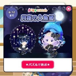 月夜の人魚姫イベント