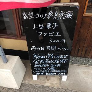 アマビエ☆上生菓子