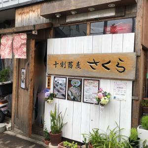 十割そばさくら☆神戸市