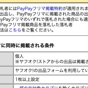 パソコンからPayPayフリマに出品する方法