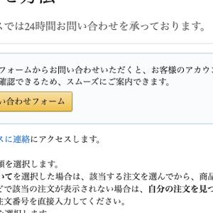 Amazon 返金 問い合わせ