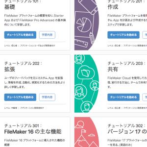 猿でもわかる FileMaker 02