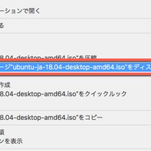 Mac で isoイメージファイルを CD/DVD に書き込みする
