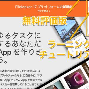猿でもわかる FileMaker 01