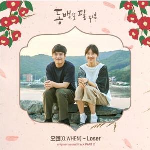 韓国ドラマ『椿の花の咲く頃』主役の二人