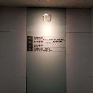 【ESSE・大塚製薬エクオールセミナー】