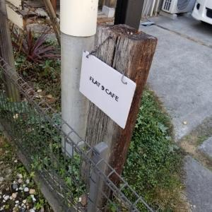 【野田・FLAT 9 CAFE♪2020年最初のランチ!】