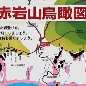 小樽市赤岩 ・・・