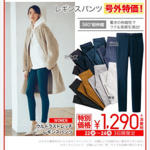【UNIQLO】号外‼︎特別価格の広告商品