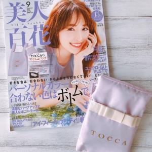 【BOOK】TOCCAのエコバッグが付録で完売間近な雑誌「美人百花」