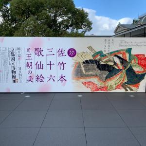 佐竹本三十六歌仙絵と王朝の美「切断」から100年