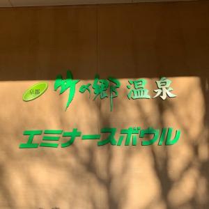 西京区 竹の郷温泉