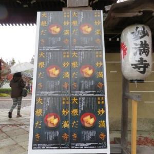 京都の冬の風物詩「大根炊き」