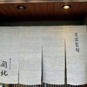 岡崎 【 岡北・おかきた 】