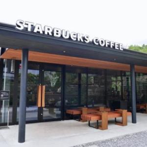 スターバックスコーヒー 宇治平等院表参道店