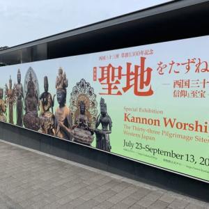 京都国立博物館【聖地をたずねて -西国三十三所の信仰と至宝-⠀】