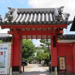 京の夏の旅~六道珍皇寺