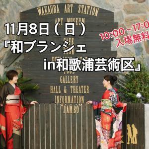 11月8日は和歌山へ