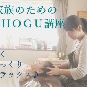 家族のための顔HOGU講座