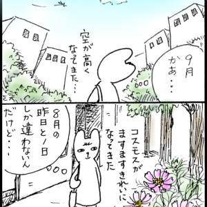 4コママンガ30 「秋を感じる日」