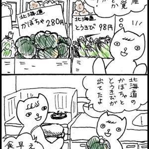 4コママンガ33 「秋の味覚」