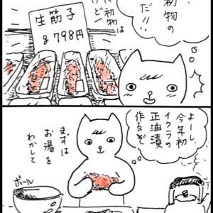4コママンガ34 「今年の初物 イクラ醤油漬け」