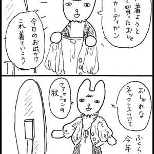 4コママンガ45 「秋のおしゃれ」
