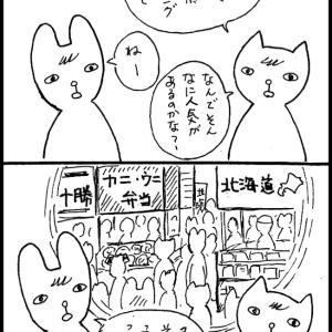 4コママンガ47 「北海道の人気」