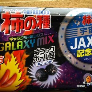 宇宙日本食認証記念 宇宙な柿の種