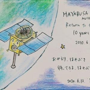 小惑星探査機「はやぶさ」帰還10年に寄せて
