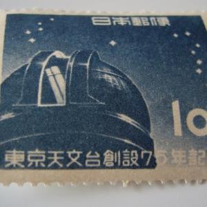 天文台の古切手