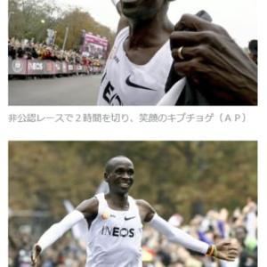 今日以降使えるダジャレ『2343』【スポーツ】■キプチョゲ、マラソン2時間切り達成…非公認レース