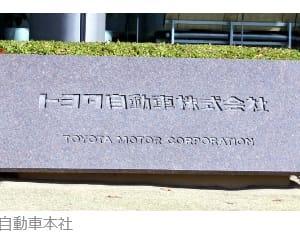今日以降使えるダジャレ『2559』【経済】■トヨタ、国内で五輪関連CM放送せず…「色々なことが理解されない五輪に」