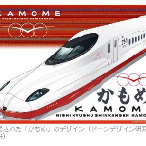 今日以降使えるダジャレ『2564』【経済】■22年秋開業予定、西九州新幹線の「かもめ」デザイン公開…「思わず写真が撮りたくなる」