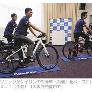 今日以降使えるダジャレ『2565』【経済】五輪で選手先導に使う電動自転車がベース…パナソニックの新型車は25万1000円