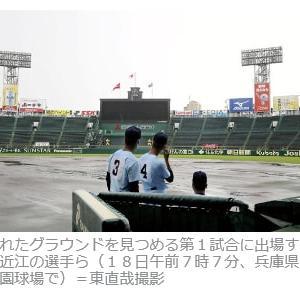 今日以降使えるダジャレ『2574』【スポーツ】■甲子園また雨天順延、過去最多6度目…決勝は29日
