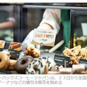 今日以降使えるダジャレ『2575』【経済】■スタバ、閉店3時間前からドーナツ・ケーキを2割引きに