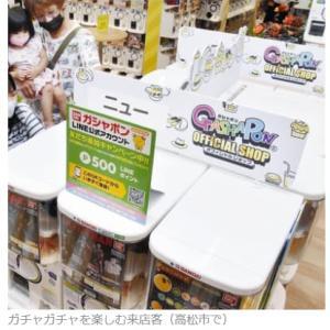 今日以降使えるダジャレ『2594』【高松市】■ガチャガチャ700台集合、「ガシャポンのデパート」四国に初出店