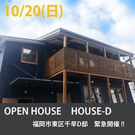緊急開催決定!!福岡市東区 D-HOUSE 完成見学会(予約制)