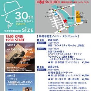 11/3文化の日は、30周年記念イベント!!参加予約受付中。