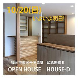 いよいよ明日! HOUSE-Dの オープンハウス