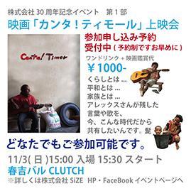 11/3文化の日は、映画「カンタ!ティモール上映会」