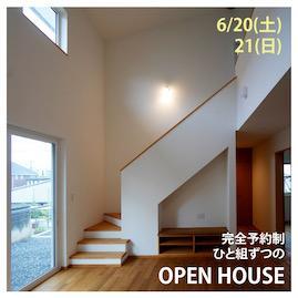 【緊急開催】太宰府S邸OPEN HOUSE-完全予約制-