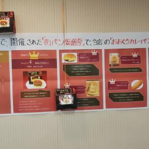 街のパン屋さん 総選挙