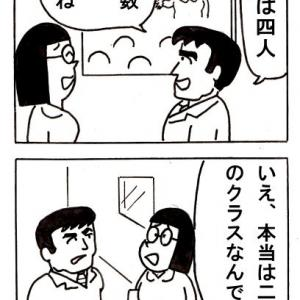 4コマ漫画「少人数学級?ーフクロウの森日本語学校」
